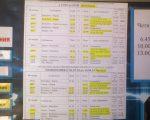 Расписание электричек из г.Глазова