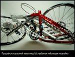 Продаётся скоростной велосипед б/у, требуется небольшая настройка :-)
